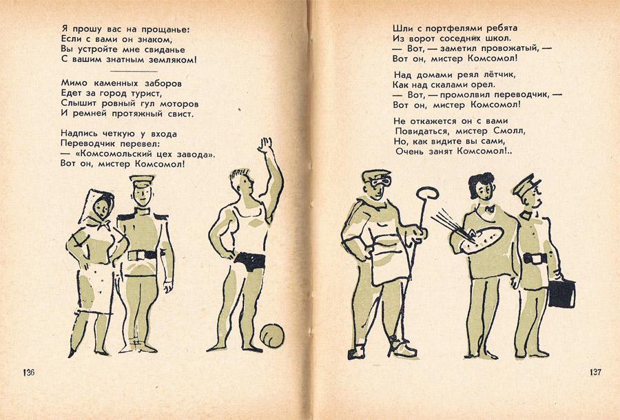 Рисунок в книге С.Я. Маршак Карусель